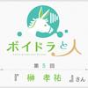 第5回『榊 孝祐さん』 ~後半~【ボイスドラマ活動者インタビュー企画「ボイドラと人」】