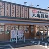丸亀製麺 川越店 でランチ