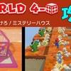 ワールド4  ミステリーハウス攻略  【スーパーマリオ3Dワールド+フューリーワールド】