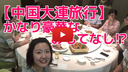 中国大連女子旅行記⑥:おもてなしで豪華な中華料理!?夜景も豪華!!