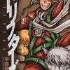 次は誰が登場するか?【読書感想文】『ドリフターズ5』平野耕太/ヤングキングコミックス