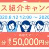 【2020/9/8まで!】ハピタス新規登録+条件達成で1,000円分のポイントプレゼント!