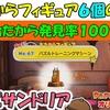 キノピサンドリア おたからフィギュア6個の場所  (おたから発見率100%)【ペーパーマリオ オリガミキング】 #93
