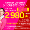 これってすごい事だと思います。(楽天モバイル)携帯電話代無料+携帯1円!!