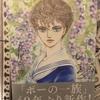 伝説の少女マンガ「ポーの一族」40年ぶりの新刊を読みました(萩尾望都作)