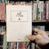 「ひたすら旅行に行きたくなる」  井伏鱒二の『文人の流儀』を読んで