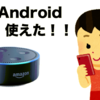 【Amazon Echo】Reverb for Amazon Alexa・iPhone/ipad/Androidの使い方!解説。
