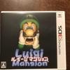 3DS版「ルイージマンション」を買いました