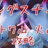 【キングスナイト】ドロトワ山 火山Ⅲ(2-5-4)を攻略した動画を作りました!