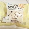 低糖質商品レビュー:14 シャトレーゼのシュークリーム