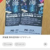 上野の深海2017のチケットは現地で買うな【感想とおまけ】