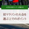 【初マラソン】エントリーする大会を選ぶ上でのポイント5つ
