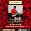 【初心者歓迎!】大阪でのダラブッカレッスンなら【はまスタジオ】