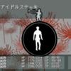 私とぢゆしpart19.OFFside:DIYUSI part3(後編)
