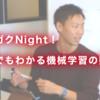 東京で機械学習を学ぶための「きっかけ」がここにあります。