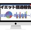 ダイエット経過報告③《2週目〜現状維持〜》