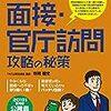 富田林市の公務員試験の難易度は?筆記と面接の倍率は?面接重視の自治体か?