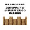 主婦にもおすすめ!30万円以下の少額投資で届く株主優待!