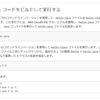 AWS Cloud9でJavaプロジェクトをビルドして実行する
