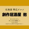 【居酒屋】帯広市「創作居酒屋SYU愁」オリジナリティ溢れる絶品料理
