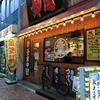 【今週のラーメン2808】 煮干中華そば 鈴蘭 中野店 (東京・中野) 濃厚煮干そば