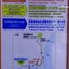羽田地区の災害時の緊急避難場所、ご存知ですか?