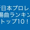 新日本プロレス入場曲ランキングトップ10!1位は会場全体が盛り上がるあの名曲!【NJPW FUNアンケート#2結果発表】