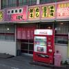 【ラーメン】夢眠 中町店