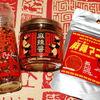 カルディで買える「麻辣」(マーラー)系調味料3種類