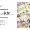 【5/2〜5/17】デザインフェスタギャラリー原宿にて「ユニコーンの少女と……」【展示のお知らせ】