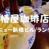 【喫茶ランチ】駅前!ニュー新橋ビル1階「椿屋珈琲店 新橋はなれ」おじさまでいっぱいだった