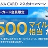 ANAカード入会キャンペーンでのマイル獲得実績を紹介!銀聯カードが使える店舗は身近にあった!