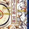 最近求められていることを西洋占星術的にまとめた