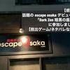 【感想】話題の escape osaka デビュー!「Dark Zen 暗黒の座禅」に参加しました【脱出ゲーム/ネタバレなし】