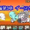 【プレイ動画】未来編第3章 イースター島