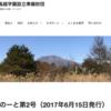 軽井沢風越学園、メルマガ発行しています。