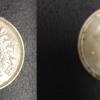 旧・50円硬貨(昭和40年発行)