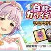「自称・カワイイ花嫁 リミテッドガチャ」開催!