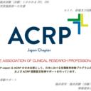acrpjapan's blog