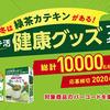 伊藤園|冬は緑茶カテキンがある!健康グッズプレゼントキャンペーン総計10,000名に当たる!