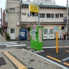 和田岬駅の格安チケット【格安チケット自動販売機】