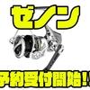 【AbuGarcia】超軽量・超高感度スピニングリール 「ゼノン」通販予約受付開始!