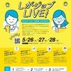 【5/26(火)・27(水)・28(木)】滋賀県でオンライン合同説明会が開催されます!