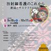 日本放射線看護学会第10回学術集会で教育セミナー