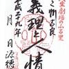 源徳寺(愛知県・西尾市)のユニークな御朱印