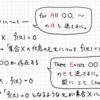 代数学まとめノート(1) 論理記号・群・可換群