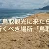 鳥取観光に来たら必ず行くべき場所「鳥取砂丘」
