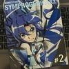 『戦姫絶唱シンフォギアAXZ 2』 Bonus CD 「激唱インフィニティ(IGNITED arrangement)」/「旋律ソロリティ(IGNITED arrangement)」レビュー