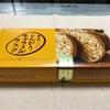 東京土産におすすめ! 有名店の美味しいお菓子。 【新宿中村屋の東京こんがりキャラメルラスク】