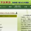 台湾語がよく分からない。参考書籍がないのだが・・・